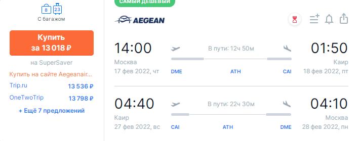 Зимой и весной в Албанию и Египет из МСК: дешевые билеты Aegean от 10400₽ за перелет туда-обратно