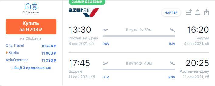 В начале сентября! Дешевые чартеры из Ростова в Бодрум за 9700₽ туда-обратно