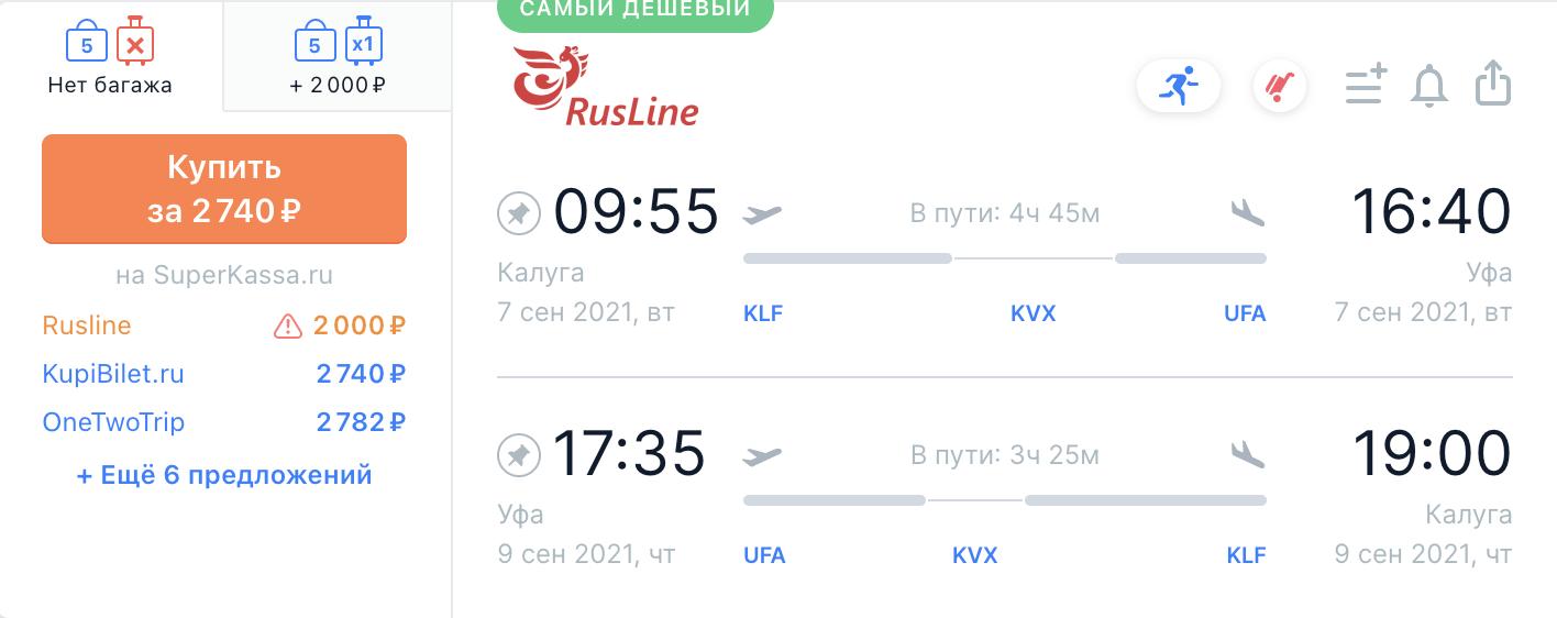 РусЛайн: дешевые билеты из Калуги в Уфу от 2000₽ туда-обратно