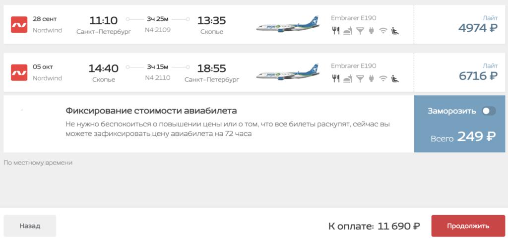 Теперь из Петербурга! Прямые рейсы в Македонию от 11700₽ туда-обратно