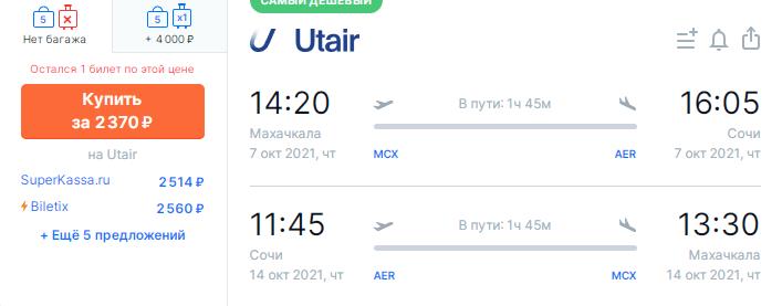 В октябре! Прямые рейсы из Ставрополя и Махачкалы в Сочи от 2200₽ в обе стороны