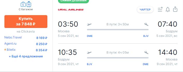 В воскресенье! Дешевые чартеры из Москвы в Бодрум за 7800₽ туда-обратно