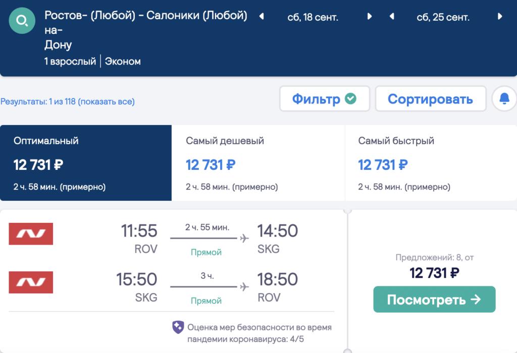 Ростов, лети на море в Грецию! Прямой перелет в Салоники за 12700₽ туда-обратно