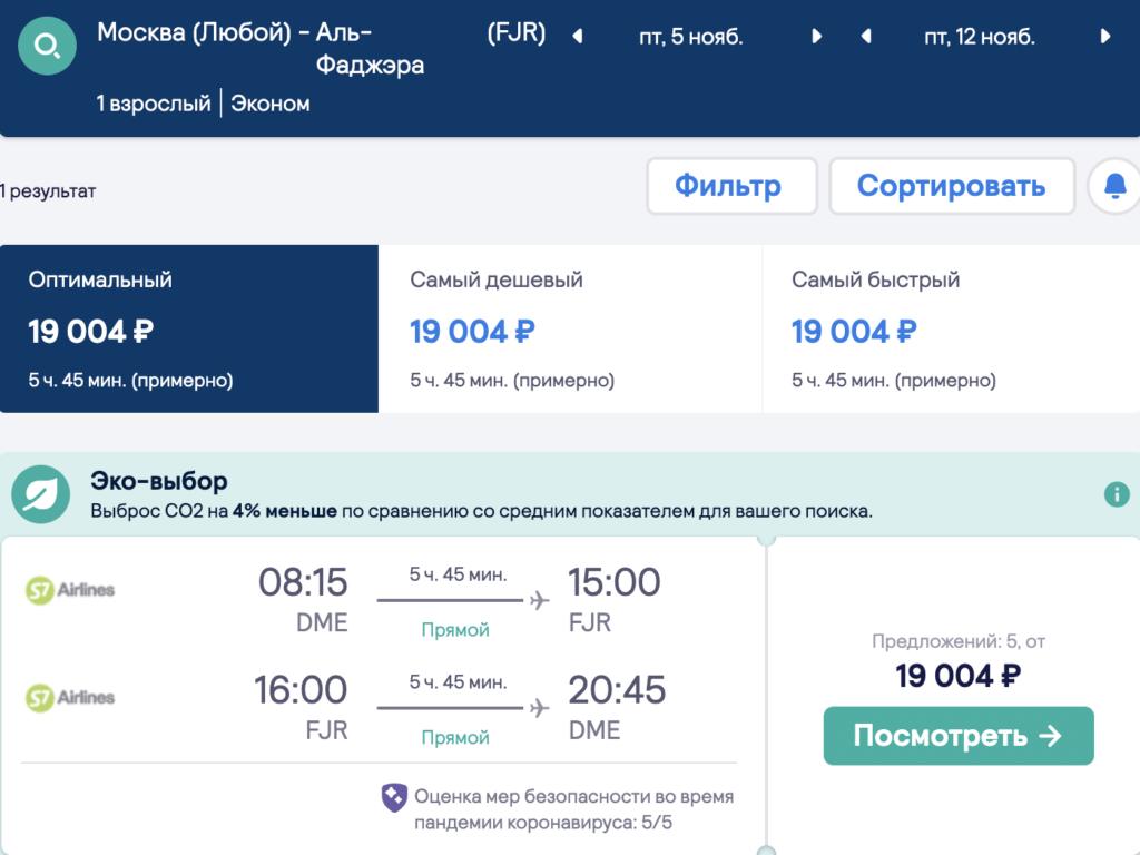 Теперь из Москвы! Новые рейсы S7 в Фуджейру (ОАЭ) за 19000₽ туда-обратно