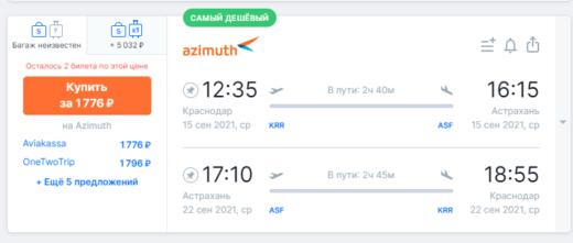 Азимут скидывает цены на сентябрь: от 1800₽ туда-обратно по России. Зарубежные направления тоже есть