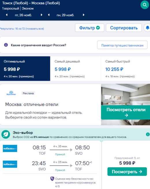 Победа снизила цены на билеты в Томск: летим из Москвы от 5998₽ туда-обратно