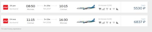 Еще больше дешевых билетов в Македонию! Теперь с октября по март от 12300₽ туда-обратно (можно даже на Новый год)
