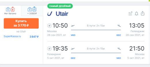 Летим осенью с Utair из Мск в Геленджик от 3800₽ туда-обратно