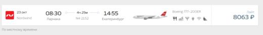 В октябре из Екатеринбурга на Кипр от 12200₽ туда-обратно: прямые рейсы Nordwind