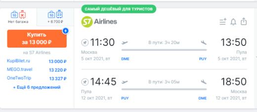 S7 снижает цены: из Москвы в Хорватию от 13000₽ туда-обратно в октябре