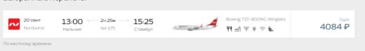 Вот это хорошая цена! Прямые рейсы Nordwind из Нальчика в Стамбул от 8500₽ туда-обратно осенью
