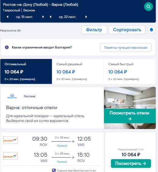 Опять есть дешевые билеты в Болгарию из Ростова: летим в Варну в сентябре от 10000₽ туда-обратно