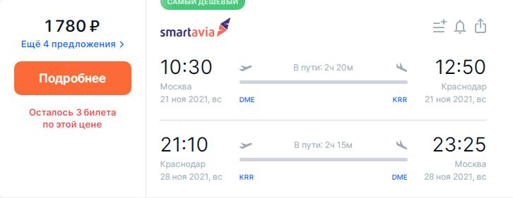 Хит! Большая распродажа Smartavia из Москвы и СПб по России от 1800₽ туда-обратно