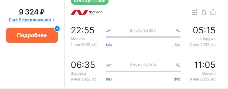 Новогодний чартер в ОАЭ! Летим из Москвы в Шарджу за 9300₽ туда-обратно