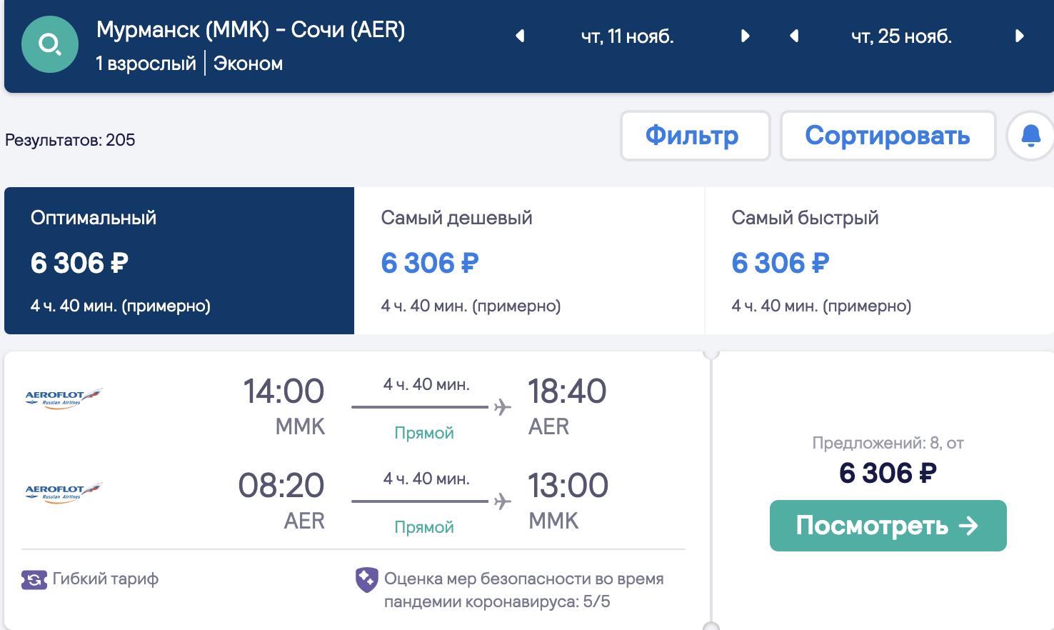 Дешевые рейсы Аэрофлота из Архангельска и Мурманска в Сочи от 5200₽ туда-обратно до конца марта