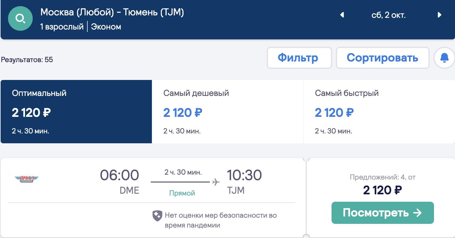 Завтра! Прямые чартеры из Тюмени в Москву за 4200₽ туда-обратно