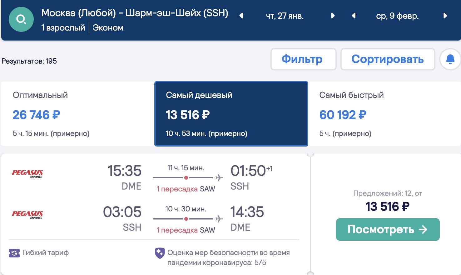 Актуально! Из Москвы в Шарм-эль-Шейх за 13500₽ туда-обратно. Дешевые билеты Pegasus в январе и феврале