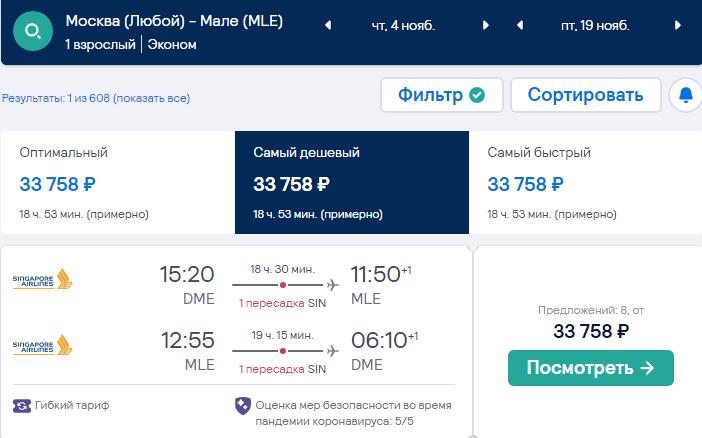 Актуально! Летаем из Москвы, СПб и регионов на Мальдивы от 33800₽ туда-обратно с Singapore Аirlines