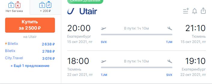 Из Тюмени в Екатеринбург или обратно всего за 2500₽ в обе стороны! Дешевые билеты Utair