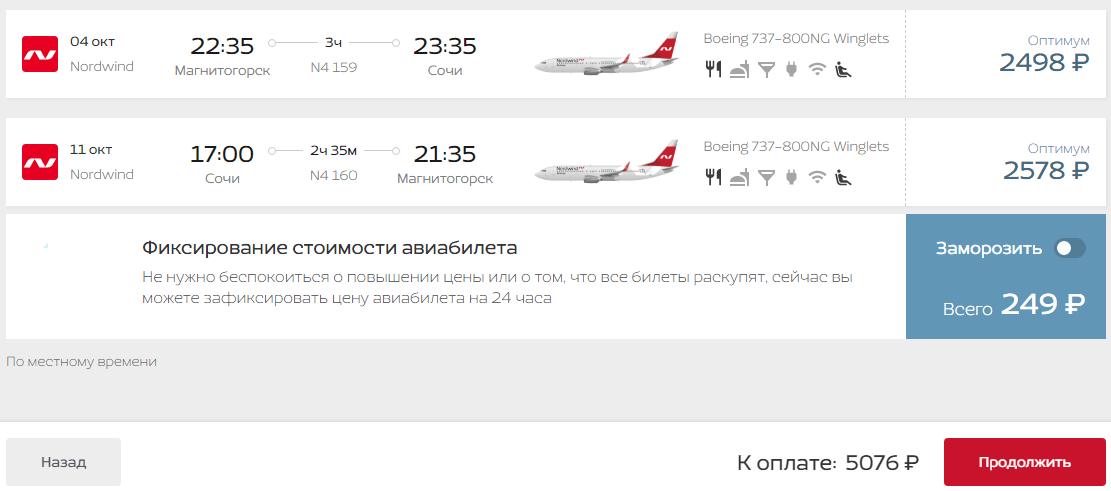В октябре! Прямые рейсы из Магнитогорска в Сочи за 5100₽ туда-обратно (с багажом)
