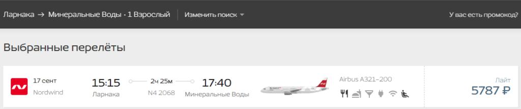 В сентябре! Прямые рейсы Nordwind из Минвод на Кипр от 9800₽ туда-обратно