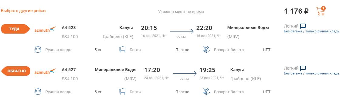 В сентябре! Дешевые рейсы из Калуги и Ростова в Минводы за 1200₽ туда-обратно (по промокоду)