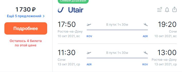 На выходные! Дешевые билеты Utair из Ростова в Сочи от 1700₽ туда-обратно в октябре