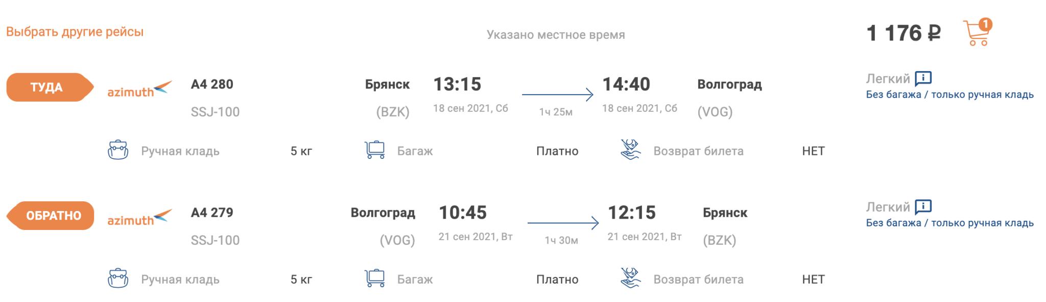 В сентябре! Дешевые рейсы из Брянска в Ростов и Волгоград за 1200₽ туда-обратно (по промокоду)