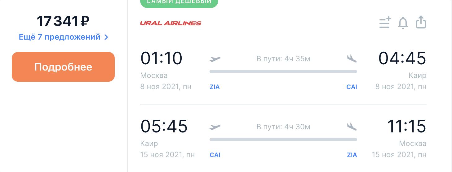 Новинка! Прямые рейсы Уральцев из Жуковского в Каир за 17300₽ туда-обратно (с багажом)
