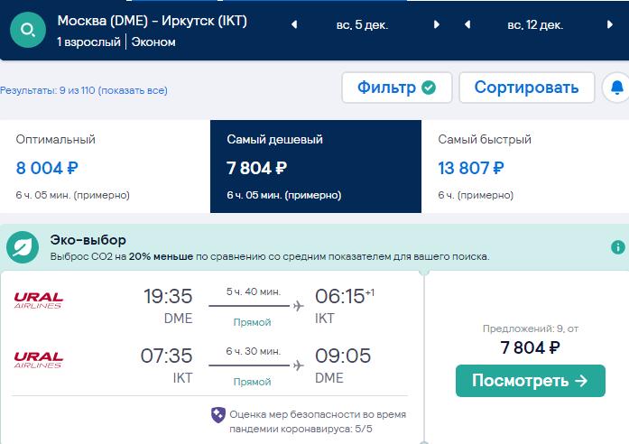 Уральские авиалинии устраивают распродажу выходного дня. Из Мск в ЕКб за 4800₽, в Омск, Барнаул и Иркутск от 5800₽/7300₽/7800₽ туда-обратно