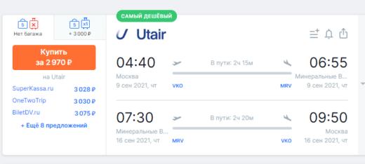 Путь на Кавказ: с Utair из Мск в Минводы от 2970₽ туда-обратно с сентября по январь