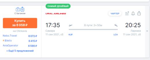 На Кипр из Самары: дешевые чартерные билеты от 9500₽ туда-обратно