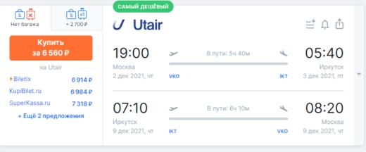 Летим по доступной цене на Байкал: дешевые авиабилеты Utair в Иркутск из Москвы от 6500₽ туда-обратно