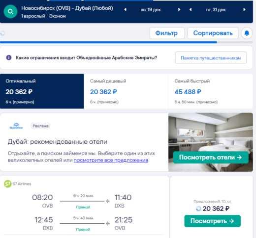 Завершать год в ОАЭ: прямые рейсы S7 из Новосибирска в Дубай от 20400₽ туда-обратно