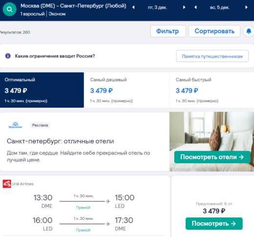 Уральские авиалинии устраивают распродажу выходного дня. Из Мск в СПб за 3500₽, в Омск, Барнаул и Иркутск от 6000₽/8000₽/10000₽ туда-обратно