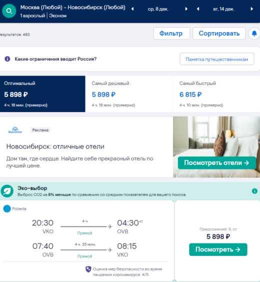 А у Победы билеты в Сибирь чуть дешевле.... Из Москвы в Омск, Новосибирск, Барнаул от 4998₽/5900₽/7200₽ туда-обратно