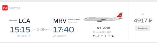 Подешевело! Прямые рейсы Nordwind из Минвод на Кипр от 8900₽ туда-обратно