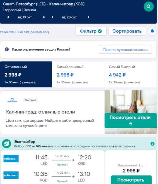 И для Петербурга дешевые билеты в Калининград нашлись: летим Победой от 2998₽ туда-обратно