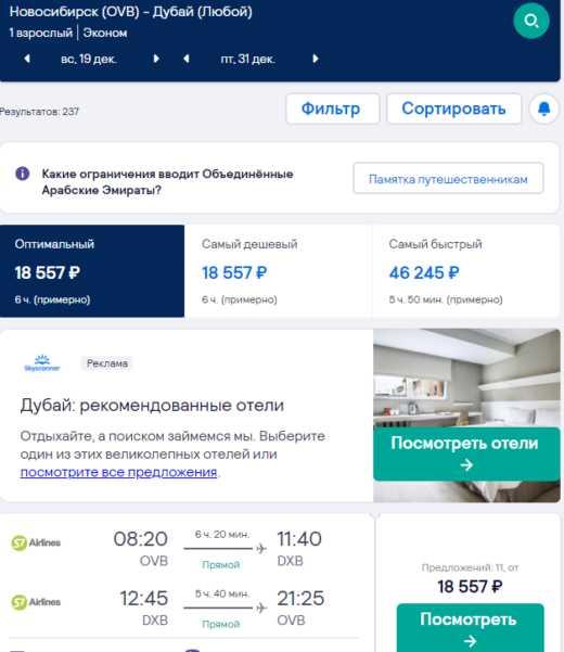 Еще дешевле! Отправляемся на отдых перед Новым годом: прямые рейсы S7 из Новосибирска в Дубай от 18500₽ туда-обратно