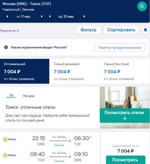 Большая распродажа S7: летаем дешево из Москвы по внутренним и зарубежным направлениям со скидками до 50%