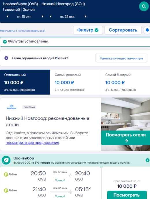 Для Новосибирска от S7 c любовью: летаем по России от 8000₽ туда-обратно. 10 интересных направлений от Калининграда от Южно-Сахалинска