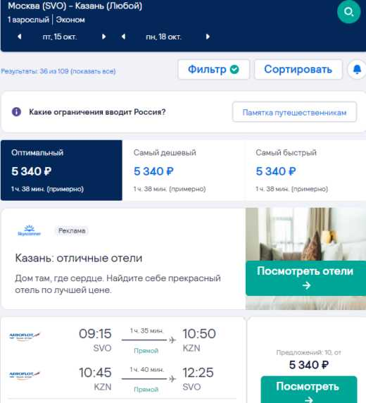 Распродажа Аэрофлота: летаем по России из Москвы от 4400Р туда-обратно