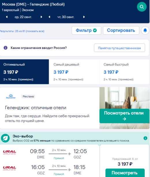 Уральские авиалинии скидывают больше обычного. Из Мск в СПб за 2800₽, в Анапу, Геленджик и Сочи от 3000₽, Барнаул и Иркутск от 7300₽/7800₽ туда-обратно