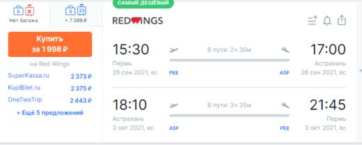 Распродажа Red Wings приобретает смысл: пару вариантов как покинуть Челябинск и Пермь за 999₽ в одну сторону, ну или от 1998₽ туда-обратно