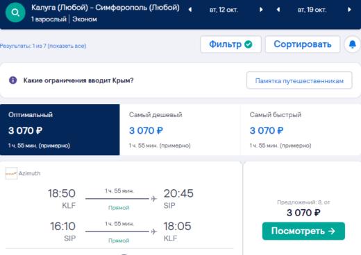 Отличная цена! Прямые рейсы Азимута из Калуги в Симферополь от 3000₽ туда-обратно