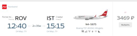 Дешевые билеты Nordwind в Стамбул на зимний период: летим из Н. Новгорода, Ростова и Казани от 7800₽ туда-обратно с багажом
