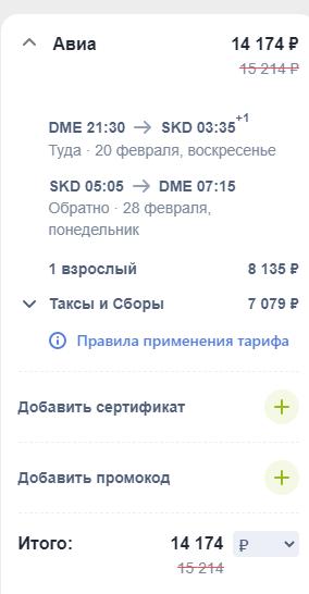 А что если взять и слетать в феврале в Узбекистан? Есть билеты S7 в Самарканд и Ташкент от 14200₽ туда-обратно из Мск