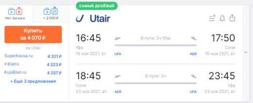 C Utair из Уфы в Сочи от 4000₽ туда-обратно в ноябре и декабре