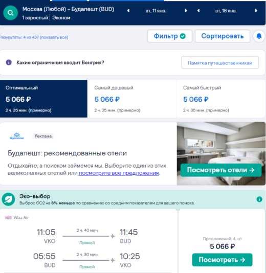 Венгрия открыта, дешевых билетов мало, но есть! Летим с Wizz Air из СПб, Москвы и Казани от 4700₽/5000₽/5800₽ туда-обратно