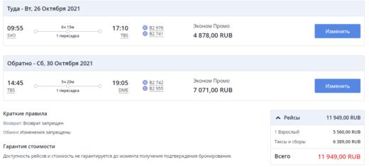 Киндзмараули или Боржоми? В конце октября в Тбилиси из Москвы и СПб от 11900₽/13300₽ туда-обратно с Belavia